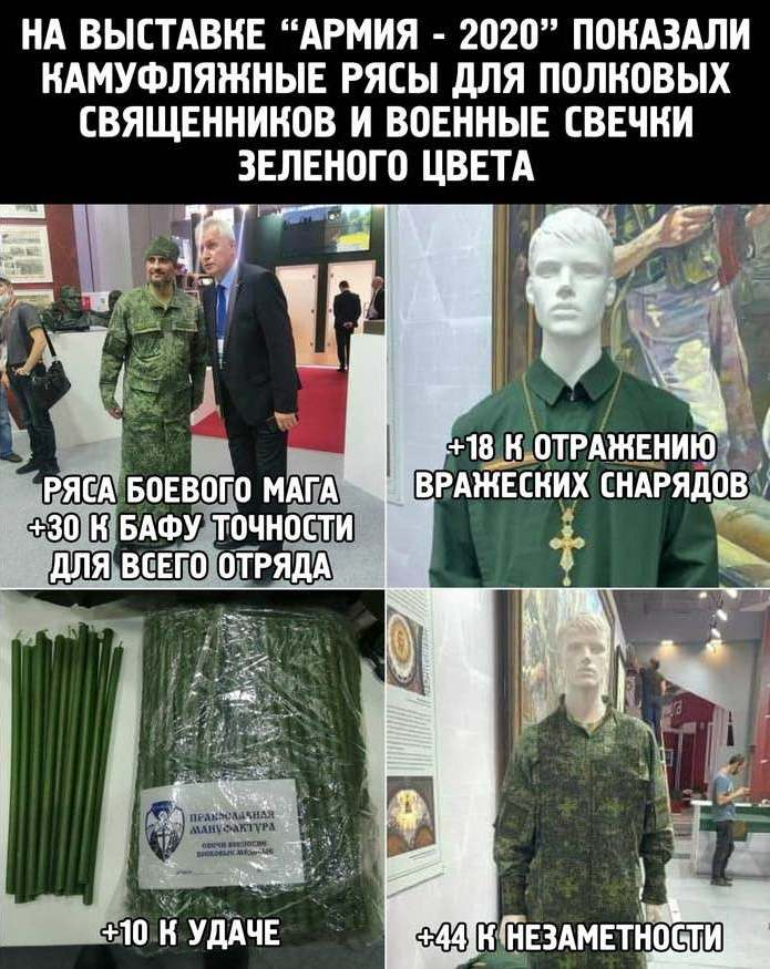 "военные рясы ""Армия-2020"""
