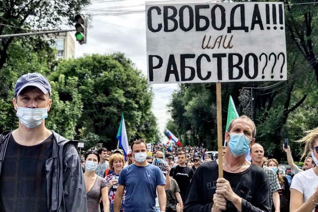 """""""Свобода или рабство"""" митинг Хабаровск"""