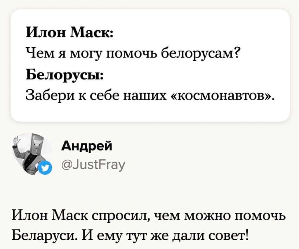 """Илон Маск: """"Чем я могу помочь белорусам?"""" Белорусы: """"Забери к себе наших """"космонавтов"""""""