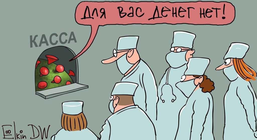 """Для вас денег нет!"" коронавирус врачи"