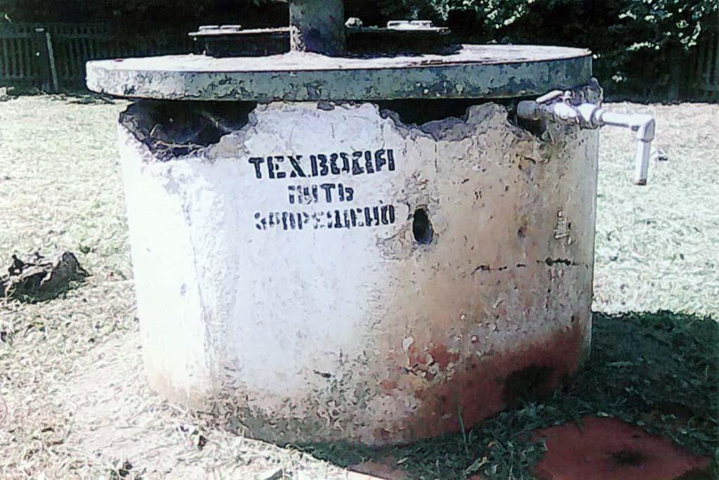 """колодец, техническая вода, """"пить запрещено"""""""