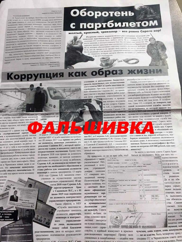 """""""Новые колёса"""" Черняховск газета подделка"""