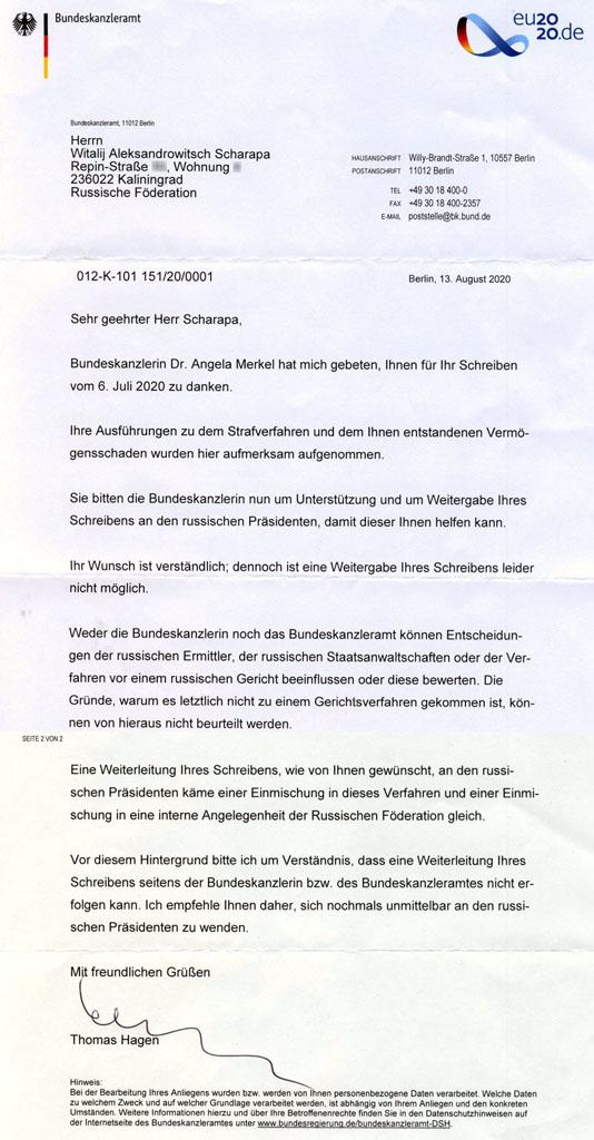ответ Ангелы Меркель