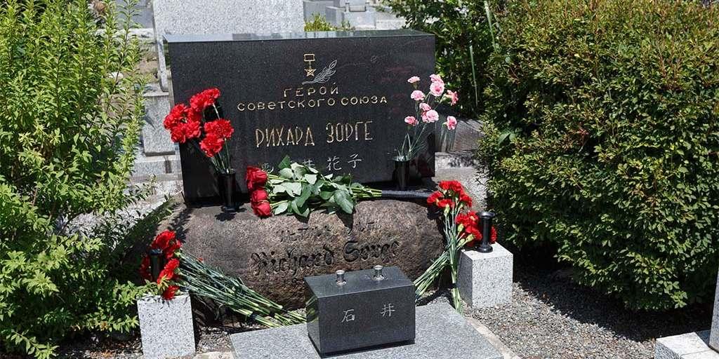 Могила Зорге на кладбище Тама в Токио